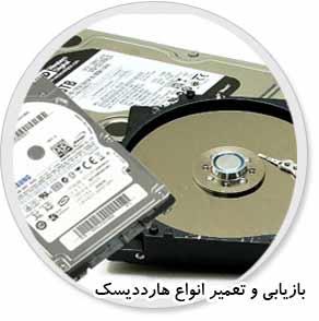 بازیابی هارد شیراز ,تعمیر هارد در شیراز