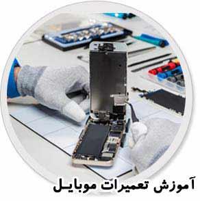 آموزش تعمیر موبایل شیراز,آموزشگاه تعمیرات موبایل در شیراز