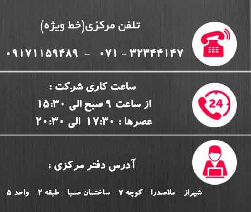 تعمیر تلویزیون در بوشهر