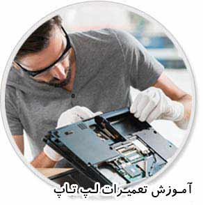 آموزش تعمیر لپ تاپ در شیراز ,آموزشگاه تعمیرات موبایل شیراز