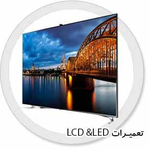 تعمیر ال سی دی ال ای دی شیراز ,تعمیر تلویزیون شیراز