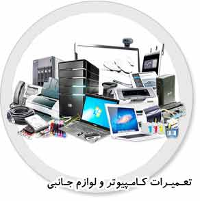 tamirat-computer-printer-shiraz-3