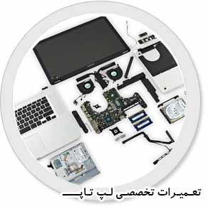 تعمیر لپ تاپ در شیراز ,تعمیرات لپ تاپ شیراز