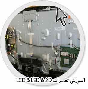 آموزش لپ تاپ ال سی دی تلویزیون شیراز